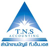 สำนักงานบัญชี ที.เอ็น.เอส เชียงใหม่ รับทำบัญชี จัดตั้งบริษัท : tns-acc.com
